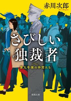 第九号棟の仲間たち3 さびしい独裁者 〈新装版〉-電子書籍