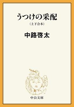 うつけの采配(上下合本)-電子書籍