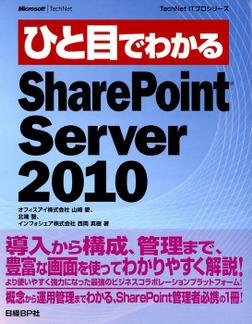 ひと目でわかるSharePoint Server 2010-電子書籍