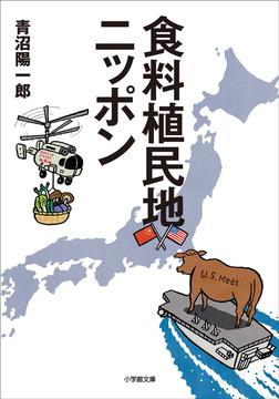 食料植民地ニッポン-電子書籍