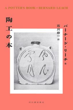 陶工の本-電子書籍