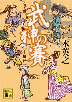武神の賽 千里伝-電子書籍