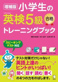 小学生の英検トレーニングブックシリーズ(アルク)