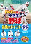 DVDで差がつく!小学生の野球 最強のポイント55【DVDなし】