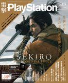 電撃PlayStation Vol.674 【プロダクトコード付き】