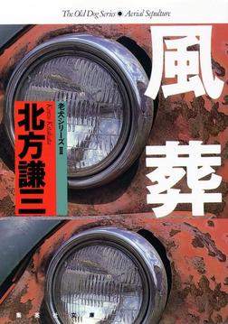 風葬 老犬シリーズ2-電子書籍