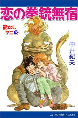 能なしワニ(3) 恋の拳銃無宿-電子書籍