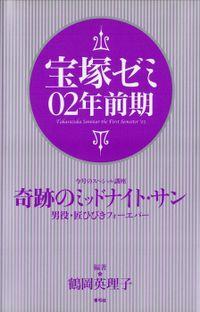 宝塚ゼミ02年前期