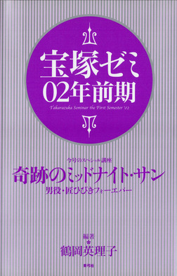 宝塚ゼミ02年前期-電子書籍