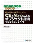 組み込み技術者のためのC#とMonoによるオブジェクト指向プログラミング入門