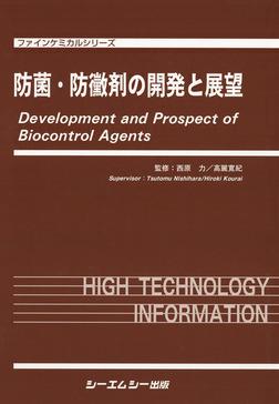 防菌・防黴剤の開発と展望-電子書籍