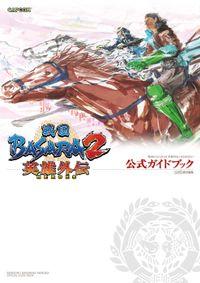 戦国BASARA2 英雄外伝(HEROES)公式ガイドブック