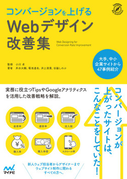コンバージョンを上げるWebデザイン改善集-電子書籍