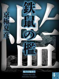 鉄鼠の檻(4)【電子百鬼夜行】