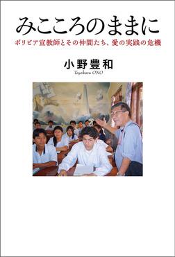 みこころのままに ボリビア宣教師とその仲間たち、愛の実践の危機-電子書籍