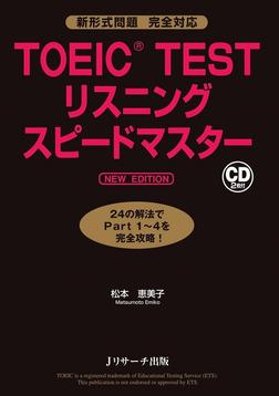 TOEIC(R)TESTリスニングスピードマスター/NEW/EDITION-電子書籍