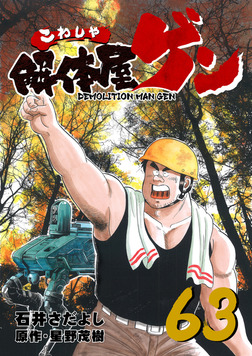 解体屋ゲン63巻-電子書籍