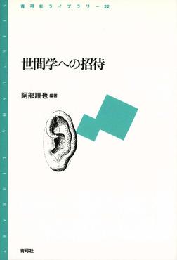 世間学への招待-電子書籍