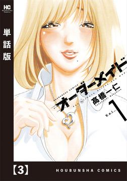 オーダーメイド【単話版】 3-電子書籍