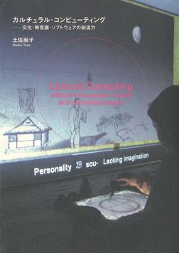 カルチュラル・コンピューティング : 文化・無意識・ソフトウェアの創造力-電子書籍