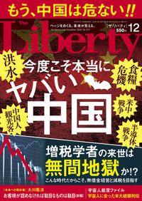 The Liberty (ザリバティ) 2020年12月号