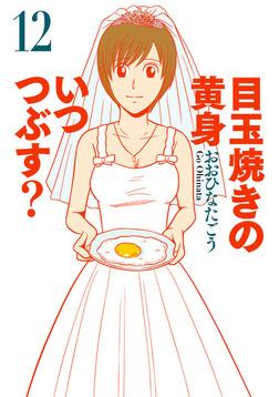 目玉焼きの黄身 いつつぶす? 12-電子書籍