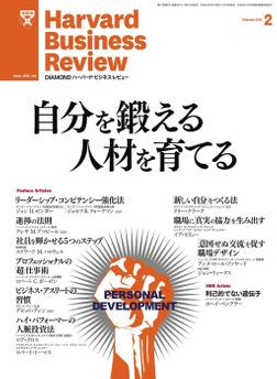 DIAMONDハーバード・ビジネス・レビュー 12年2月号-電子書籍