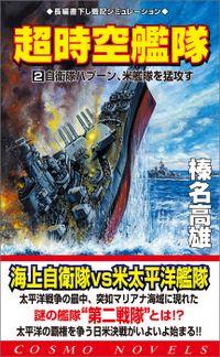 超時空艦隊(2)自衛隊ハプーン、米艦隊を猛攻す