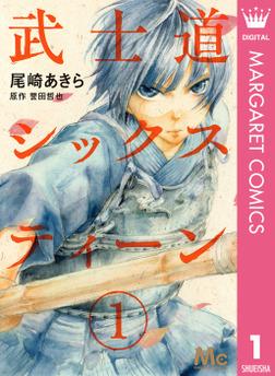 武士道シックスティーン 1-電子書籍