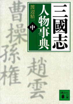 三國志人物事典(中)-電子書籍
