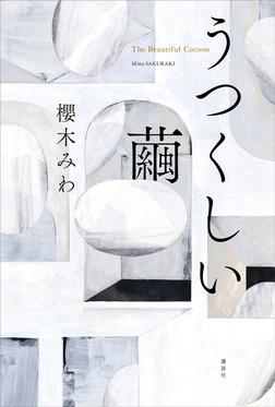 うつくしい繭-電子書籍