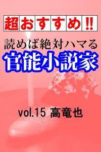 【超おすすめ!!】読めば絶対ハマる官能小説家vol.15高竜也