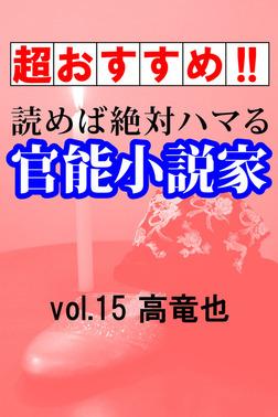 【超おすすめ!!】読めば絶対ハマる官能小説家vol.15高竜也-電子書籍