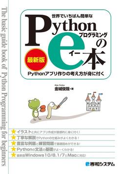 世界でいちばん簡単な Pythonプログラミングのe本[最新版] Pythonアプリ作りの考え方が身に付く-電子書籍