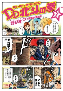 DD北斗の拳 7巻-電子書籍