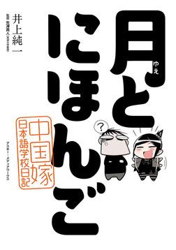 月とにほんご 中国嫁日本語学校日記-電子書籍