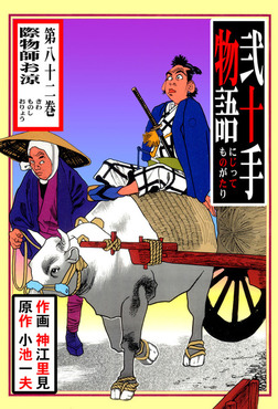 弐十手物語(82)-電子書籍