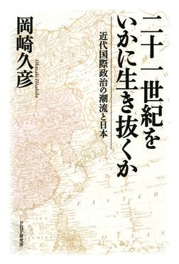 二十一世紀をいかに生き抜くか 近代国際政治の潮流と日本-電子書籍