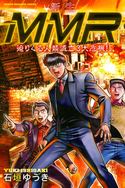 新生MMR迫りくる人類滅亡3大危機!!-電子書籍