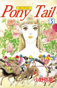 Pony Tail(5)