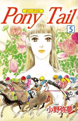 Pony Tail(5)-電子書籍
