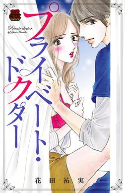 プライベート・ドクター 1-電子書籍