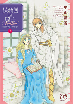 妖精国の騎士Ballad ~金緑の谷に眠る竜~ 2-電子書籍