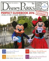 Disney PARKS PERFECT GUIDEBOOK 2016