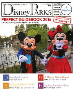 Disney PARKS PERFECT GUIDEBOOK 2016-電子書籍