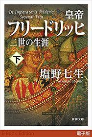 皇帝フリードリッヒ二世の生涯(下)(新潮文庫)