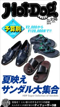 Hot-Dog PRESS (ホットドッグプレス) no.236 夏映えサンダル大集合