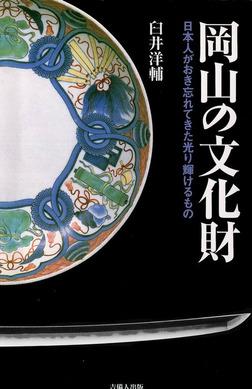 岡山の文化財-日本人がおき忘れてきた光り輝けるもの--電子書籍