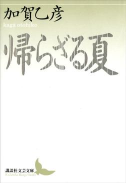 帰らざる夏-電子書籍
