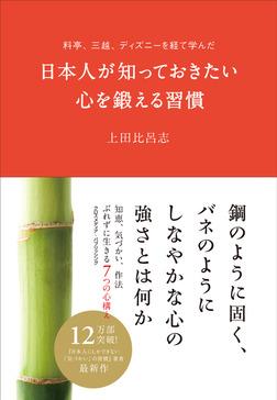 料亭、三越、ディズニーを経て学んだ日本人が知っておきたい心を鍛える習慣-電子書籍